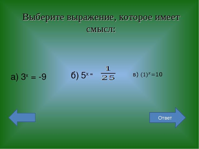 Выберите выражение, которое имеет смысл: а) 3x = -9 б) 5x = Ответ