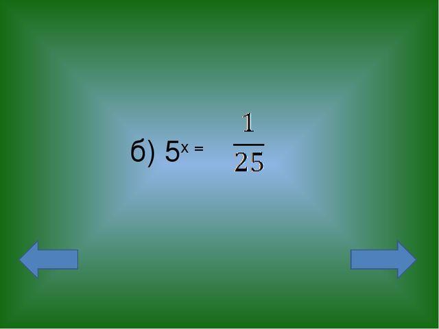 б) 5x =
