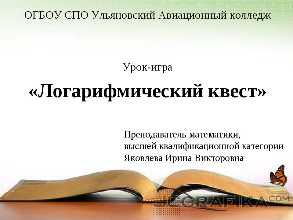Преподаватель математики, высшей квалификационной категории Яковлева Ирина Ви...