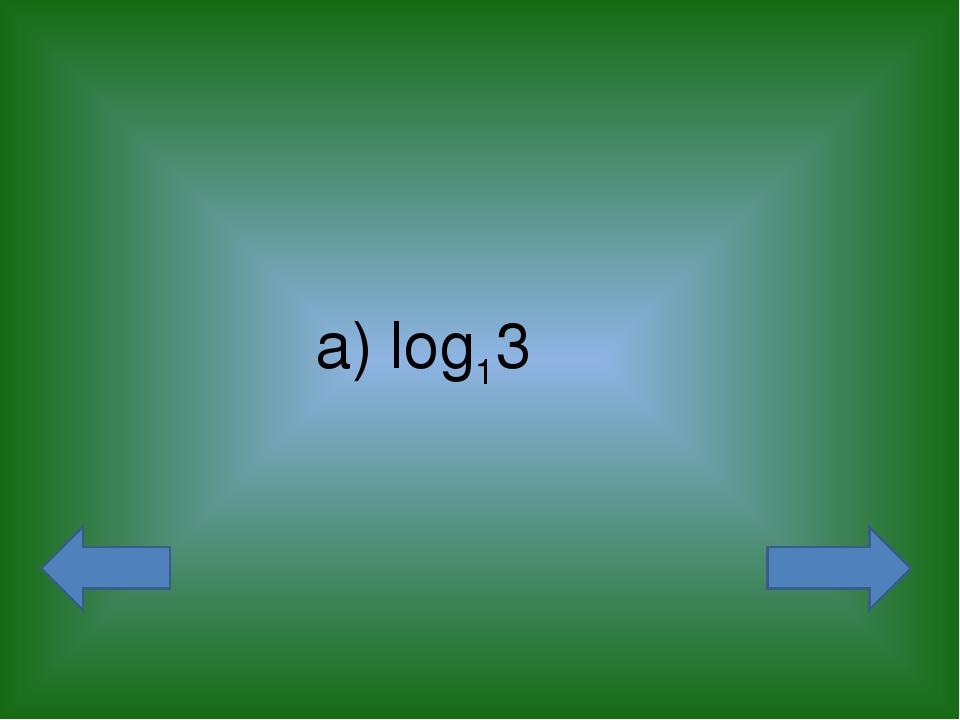 а) log13