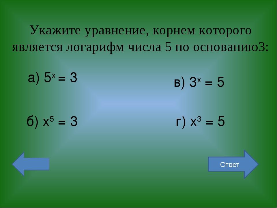 Укажите уравнение, корнем которого является логарифм числа 5 по основанию3: а...