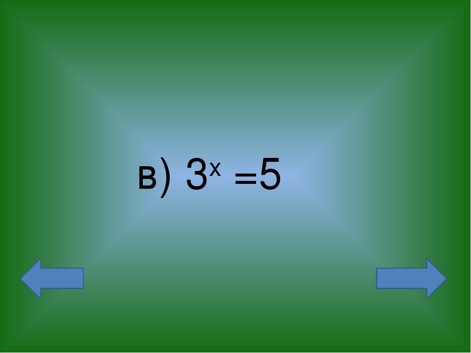 в) 3x =5