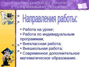 Работа на уроке; Работа по индивидуальным программам; Внеклассная работа; Вн