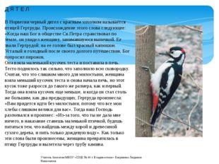 Д Я Т Е Л В Норвегии черный дятел с красным хохолком называется птицей Гертру