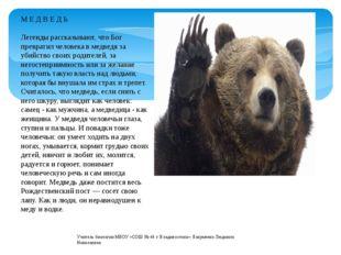 М Е Д В Е Д Ь Легенды рассказывают, что Бог превратил человека в медведя за у