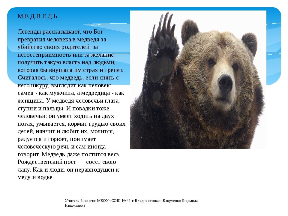 М Е Д В Е Д Ь Легенды рассказывают, что Бог превратил человека в медведя за у...