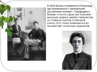 В 1915 Есенин отправился в Петроград, где познакомился с признанными российск