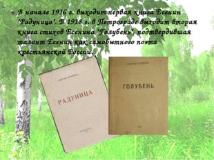 """В начале 1916 г. выходит первая книга Есенин """"Радуница"""". В 1918 г. в Петрогра"""