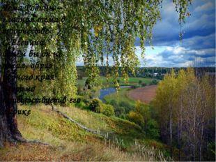 Тема Родины – главная тема в творчестве С.Есенина. О чём бы он не писал, обра