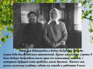 Наталья Евтихиевна и Федор Андреевич Титовы. Семья деда была довольно зажито