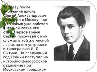 Сразу после окончания школы Сергей Александрович переехал в Москву, где в то