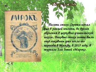 Творчество Писать стихи Сережа начал еще в ранней юности, во время обучения в