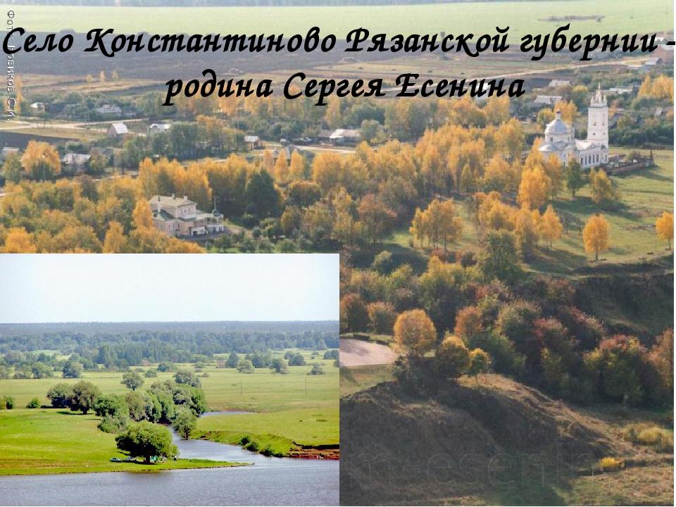 Село Константиново Рязанской губернии – родина Сергея Есенина