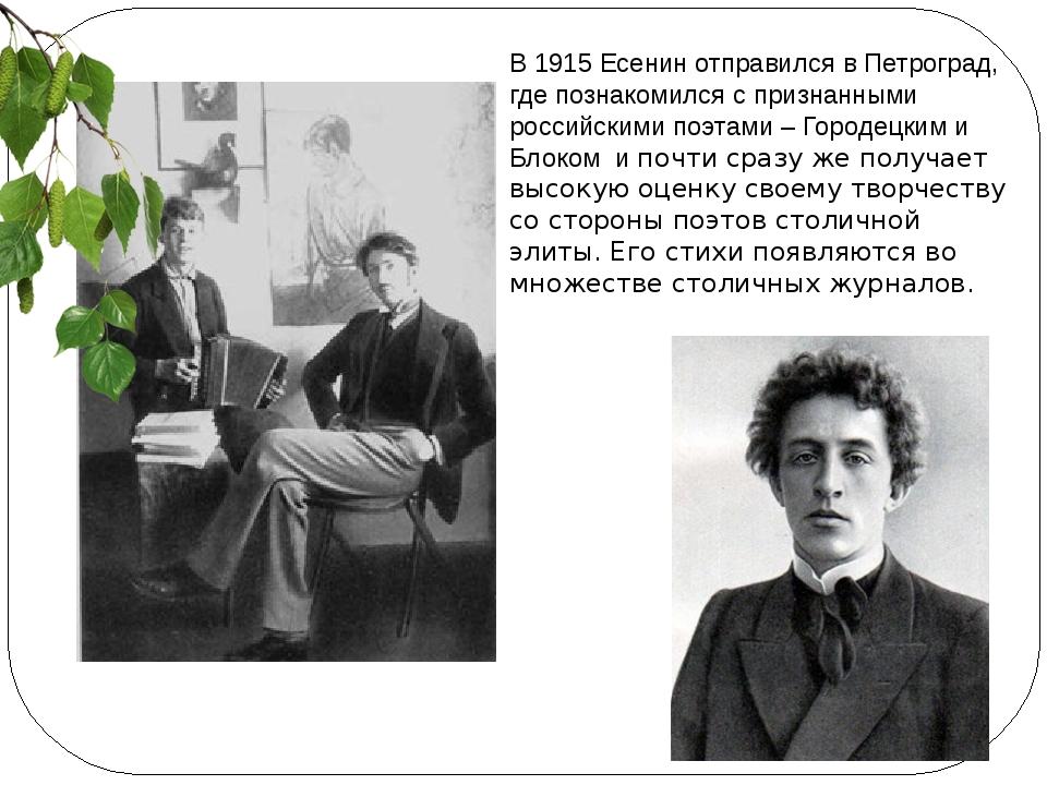 В 1915 Есенин отправился в Петроград, где познакомился с признанными российск...
