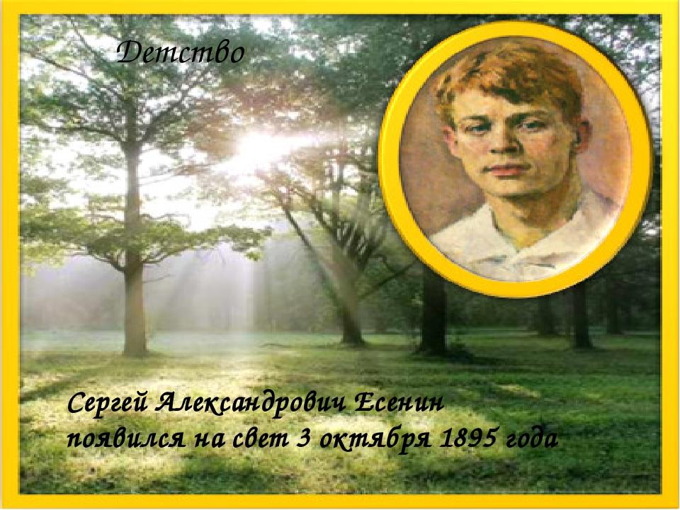 Сергей Александрович Есенин появился на свет 3 октября 1895 года Детство