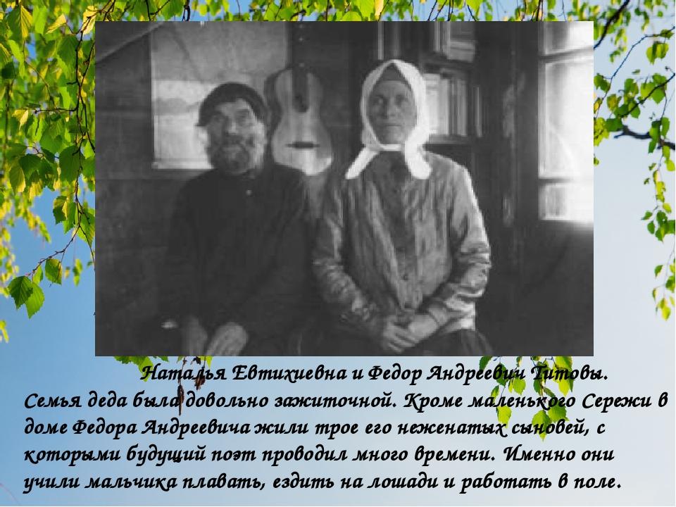 Наталья Евтихиевна и Федор Андреевич Титовы. Семья деда была довольно зажито...