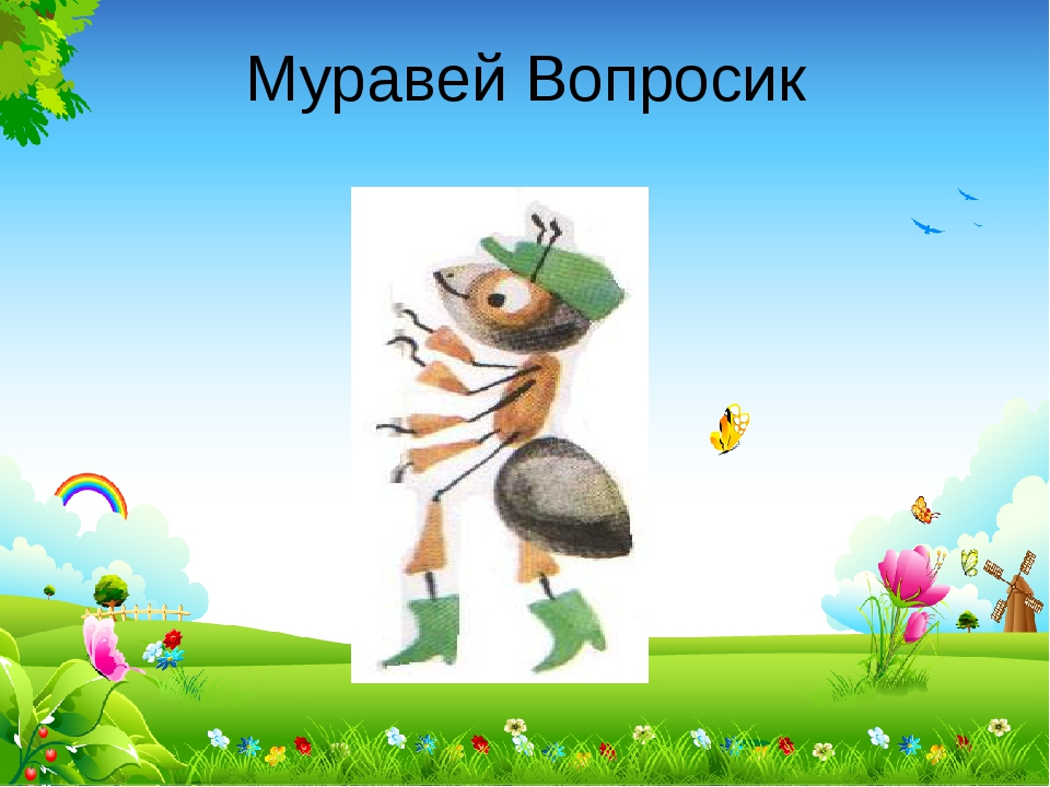 Картинке, картинки муравей вопросик и мудрая черепаха картинки окружающий мир