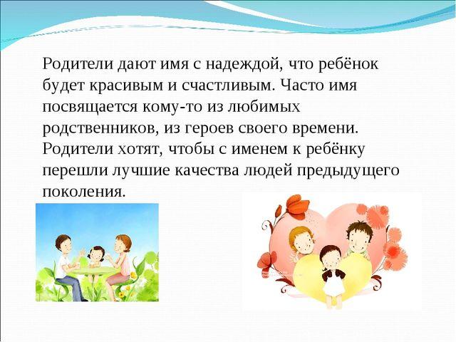 Родители дают имя с надеждой, что ребёнок будет красивым и счастливым. Часто...