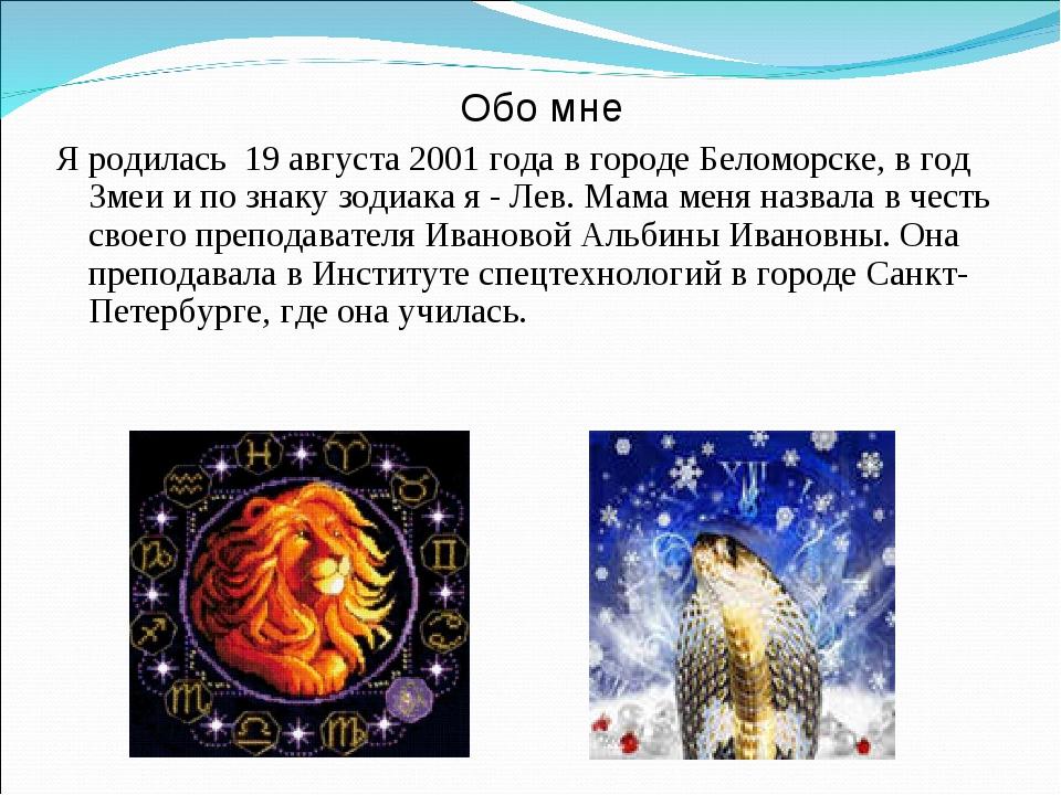 Обо мне Я родилась 19 августа 2001 года в городе Беломорске, в год Змеи и по...