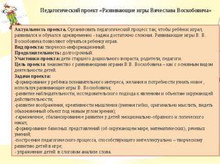 Педагогический проект «Развивающие игры Вячеслава Воскобовича» Актуальность