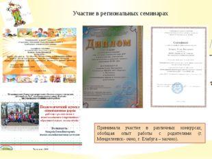 Участие в региональных семинарах Принимала участие в различных конкурсах, об