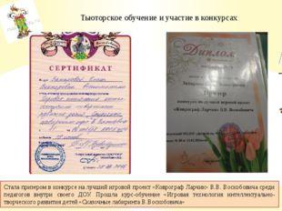 Тьюторское обучение и участие в конкурсах Стала призером в конкурсе на лучши