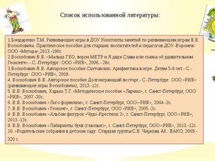 Список использованной литературы: 1.Бондаренко Т.М. Развивающие игры в ДОУ К