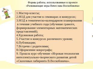 Формы работы, использованные в проекте «Развивающие игры Вячеслава Воскобови