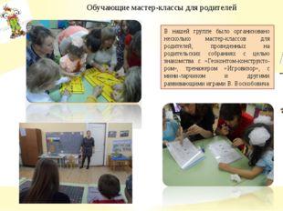 Обучающие мастер-классы для родителей В нашей группе было организовано неско