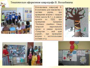 Тематическое оформление коврографа В. Воскобовича Использовали коврограф В.