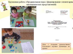 Кружковая работа «Предшкольная пора» (формирование элементарных математическ
