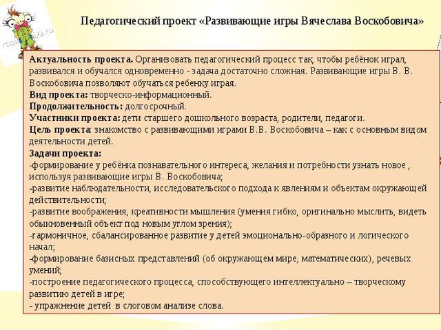 Педагогический проект «Развивающие игры Вячеслава Воскобовича» Актуальность...