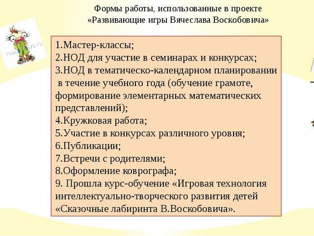 Формы работы, использованные в проекте «Развивающие игры Вячеслава Воскобови...