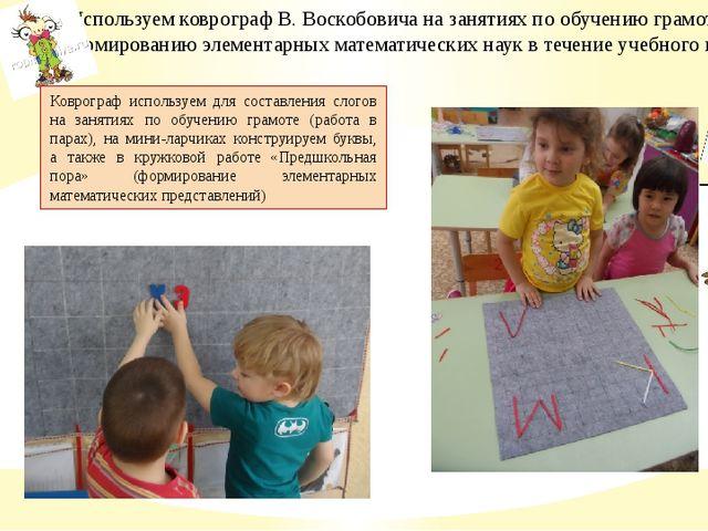 Используем коврограф В. Воскобовича на занятиях по обучению грамоте и формир...