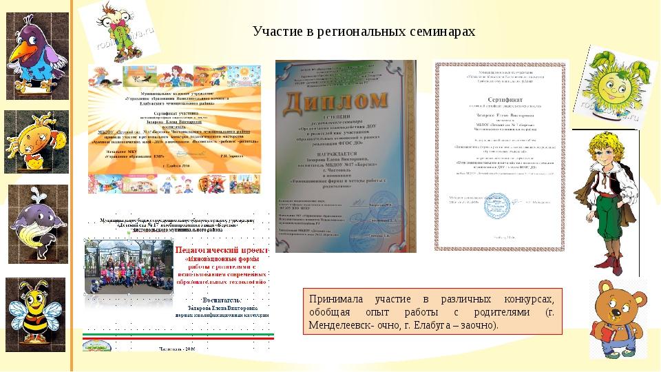 Участие в региональных семинарах Принимала участие в различных конкурсах, об...