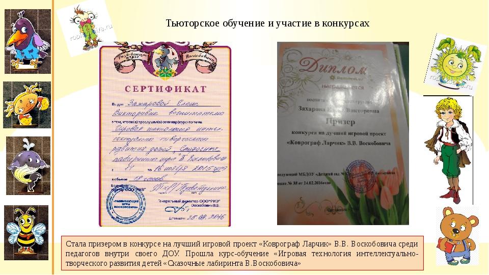 Тьюторское обучение и участие в конкурсах Стала призером в конкурсе на лучши...