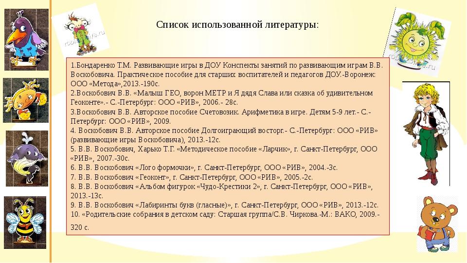 Список использованной литературы: 1.Бондаренко Т.М. Развивающие игры в ДОУ К...