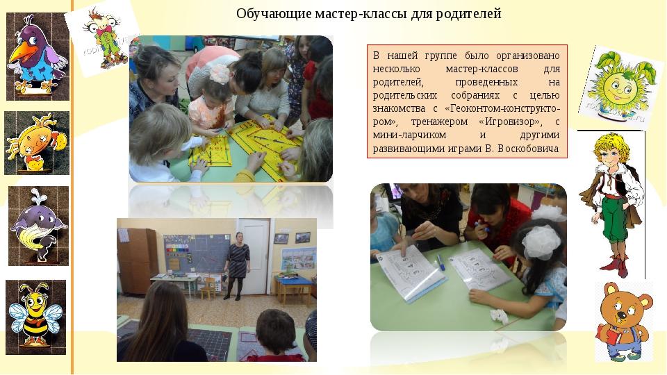 Обучающие мастер-классы для родителей В нашей группе было организовано неско...