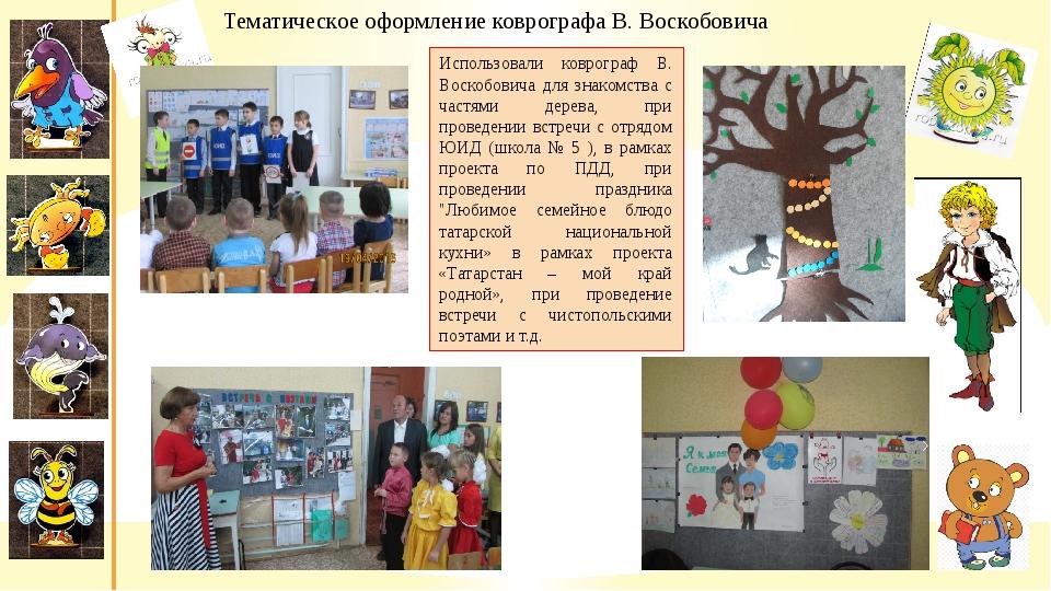 Тематическое оформление коврографа В. Воскобовича Использовали коврограф В....