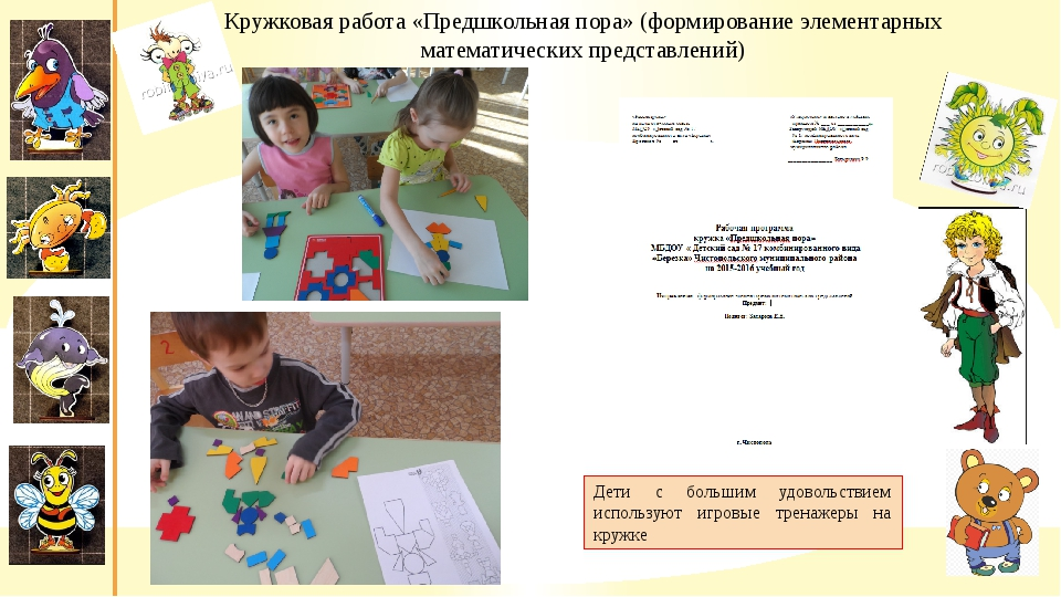 Кружковая работа «Предшкольная пора» (формирование элементарных математическ...