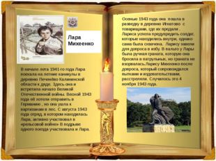 В начале лета 1941-го года Лара поехала на летние каникулы в деревню Печенёво