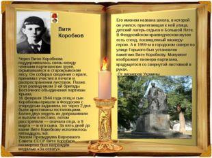 Через Витю Коробкова поддерживалась связь между членами партизанских групп,
