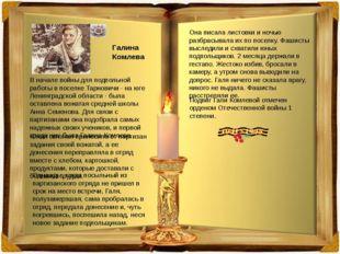 . Галина Комлева Она писала листовки и ночью разбрасывала их по поселку. Фаши