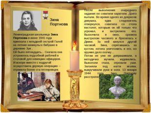 Ленинградская школьница Зина Портнова в июне 1941 года приехала с младшей сес