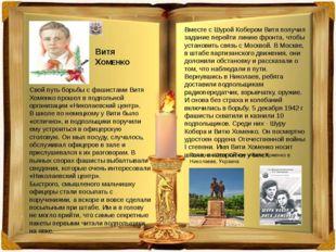 Свой путь борьбы с фашистами Витя Хоменко прошел в подпольной организации «Ни