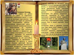 Голиков Леонид Когда началась война он добыл винтовку и ушел в партизаны. Ху