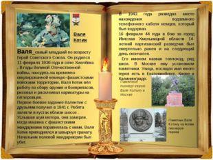 Валя самый младший по возрасту Герой Советского Союза. Он родился 11 февраля