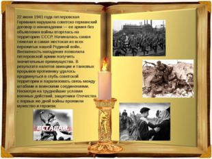 22 июня 1941 года гитлеровская Германия нарушила советско-германский договор