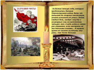За долгие четыре года, которые продолжалась Великая Отечественная война, дет