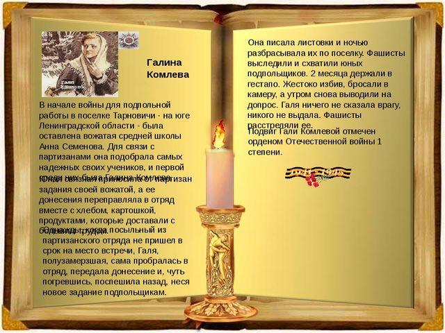 . Галина Комлева Она писала листовки и ночью разбрасывала их по поселку. Фаши...